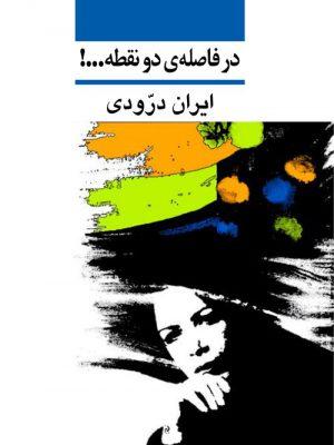 کتاب در فاصله دو نقطه اثر ایران درودی انتشارات نشر نی