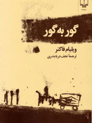 کتاب گور به گور اثر ویلیام فاکنر انتشارات چشمه
