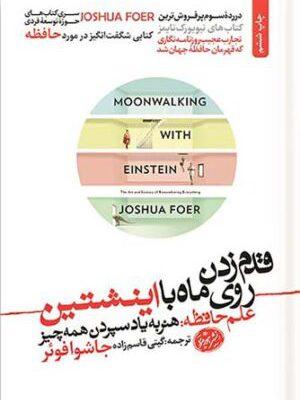 کتاب قدم زدن روی ماه با اینشتین اثر جاشوا فوئر انتشارات هورمزد