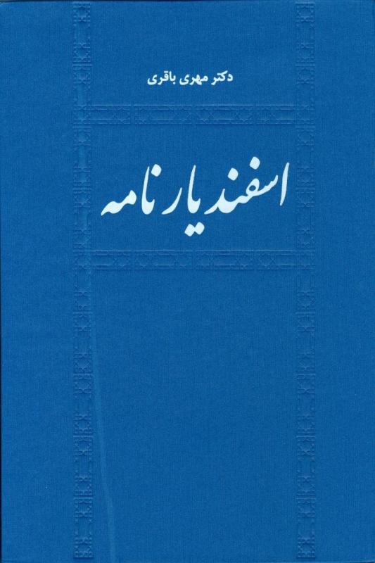 کتاب اسفندیار نامه اثر مهری باقری انتشارات طهوری