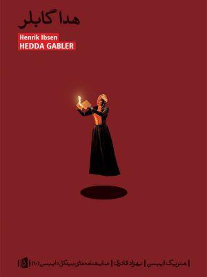 کتاب هدا گابلر اثر هنریک ایبسن انتشارات بیدگل