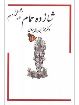 کتاب شازده حمام (دوره 4جلدی)انتشارات گوتنبرگ