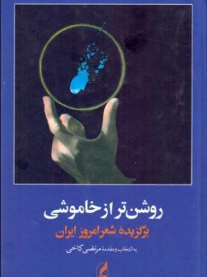 کتاب روشنتر از خاموشي (برگزيده شعر امروز ايران)انتشارات آگه