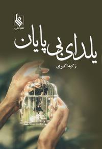 کتاب یلدای بی پایان انتشارات علی