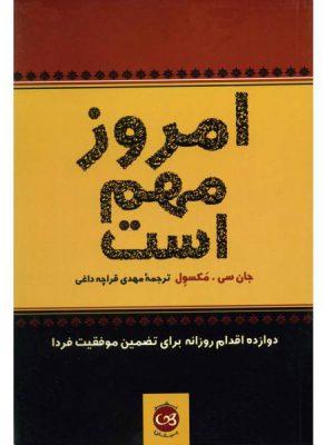 کتاب امروز مهم است اثر جان مکسول انتشارات پیکان