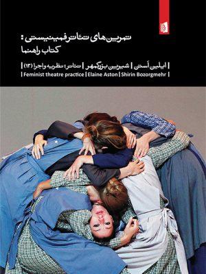 کتاب تمرین تئاتر فمینیستی(کتاب راهنما) اثر ایلین استن انتشارات بیدگل
