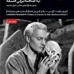 کتاب به صحنه بردن فلسفه انتشارات بیدگل