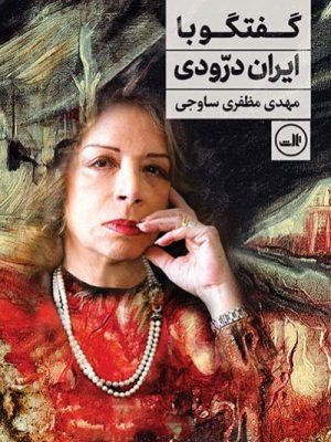 کتاب گفتگو با ایران درّودی انتشارات ثالث
