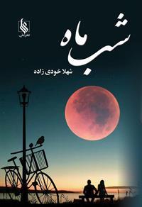 کتاب شب ماه انتشارات علی