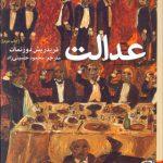کتاب عدالت اثر فریدریش دورنمات انتشارات برج