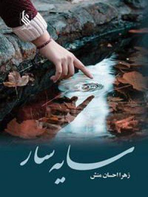 کتاب سایه سار انتشارات علی
