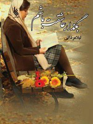 کتاب بگذار عاشقت باشم انتشارات علی