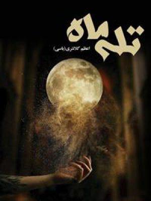 کتاب تله ماه انتشارات علی