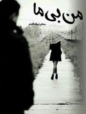 کتاب من بی ما انتشارات علی