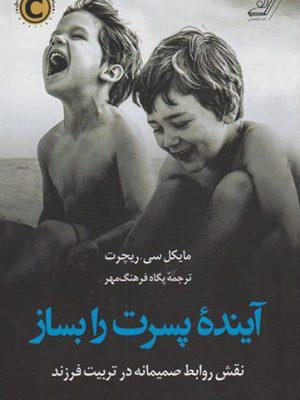 کتاب آینده پسرت را بساز انتشارات کوله پشتی