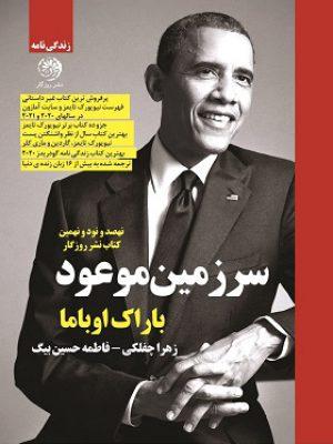 کتاب سرزمین موعود اثر باراک اوباما انتشارات روزگار
