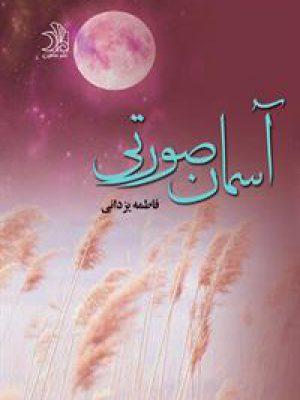 کتاب آسمان صورتی انتشارات علی