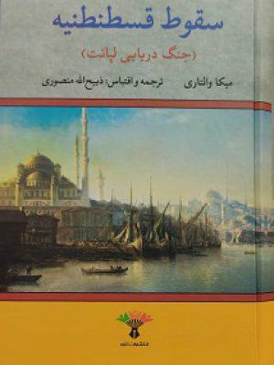 کتاب سقوط قسطنطنیه اثر میکا والتاری انتشارات تاو