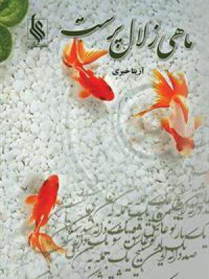 کتاب ماهی زلال پرست انتشارات علی