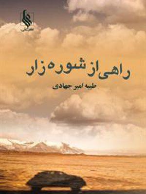 کتاب راهی از شوره زار انتشارات علی