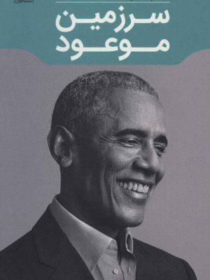 کتاب سرزمین موعود اثر باراک اوباما انتشارات مون