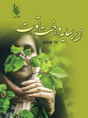کتاب زیر سایه درخت توت انتشارات علی