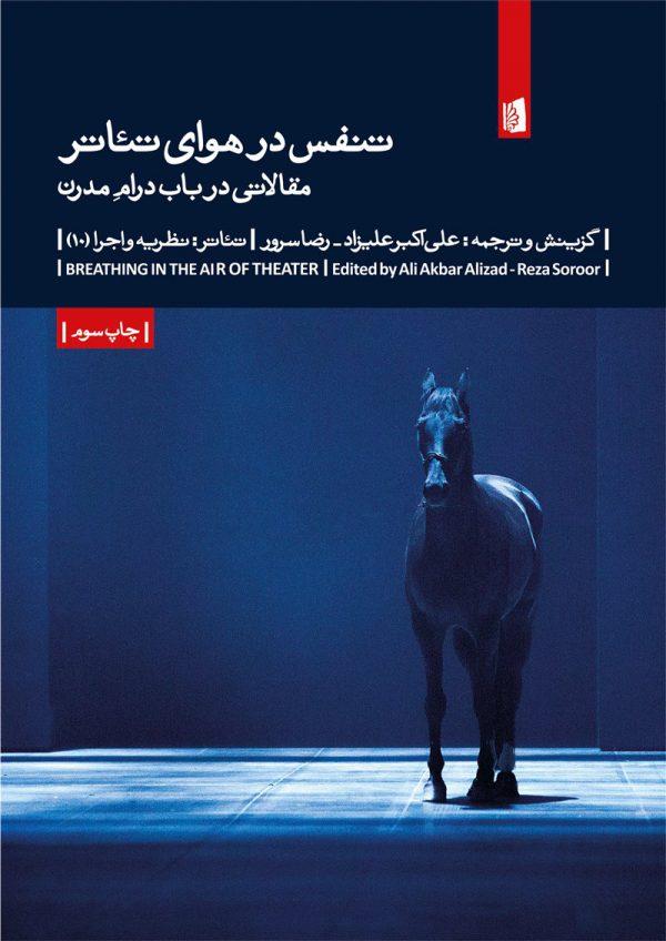 کتاب تنفس در هوای تئاتر انتشارات بیدگل