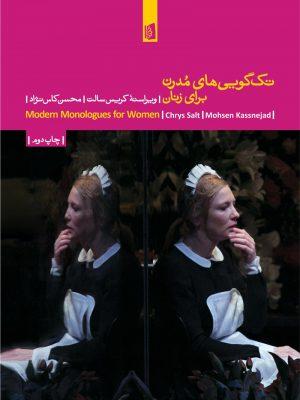 کتاب تکگوییهای مدرن برای زنان اثر کریس سالت انتشارات بیدگل