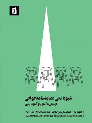 کتاب شیوۀ فنی نمایشنامهخوانی انتشارات بیدگل