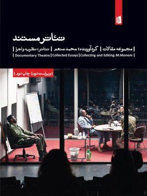 کتاب تئاتر مستند اثر محمد منعم انتشارات بیدگل