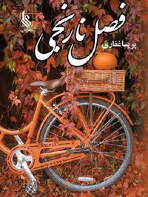 کتاب فصل نارنجی انتشارات علی
