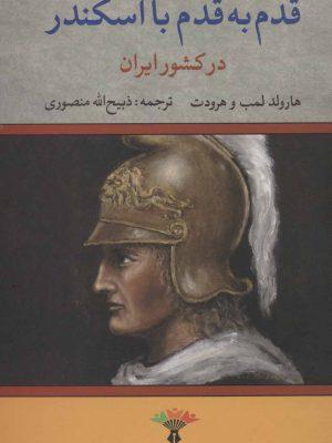 کتاب قدم به قدم با اسکندر در کشور ایران اثر هارولد لمب انتشارات تاو