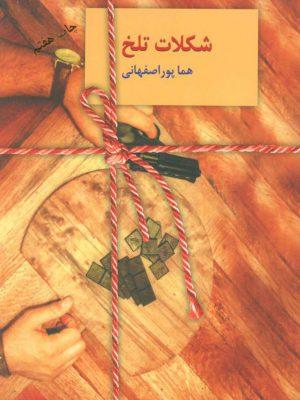 کتاب شکلات تلخ (دوجلدی) انتشارات سخن