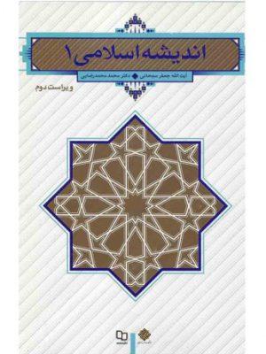 کتاب اندیشه اسلامی 1 انتشارات معارف