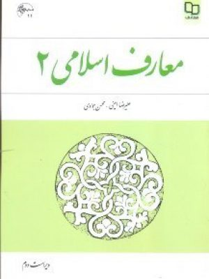 کتاب معارف اسلامی 2 انتشارات معارف