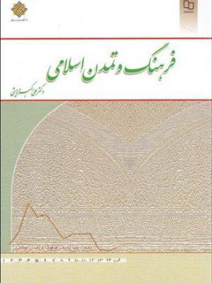 کتاب فرهنگ و تمدن اسلامی انتشارات معارف