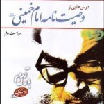 کتاب درسهایی از وصیت نامه امام خمینی (ره) انتشارات معارف