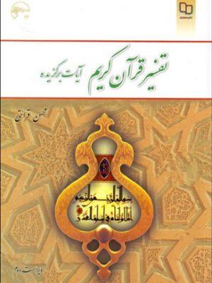 کتاب تفسیر قرآن کریم (آیات برگزیده) انتشارات معارف