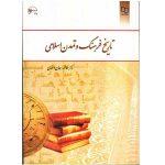 کتاب تاریخ فرهنگ و تمدن اسلامی انتشارات معارف