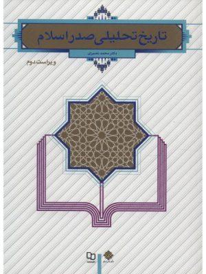کتاب تاریخ تحلیلی صدر اسلام (ویراست دوم) انتشارات معارف