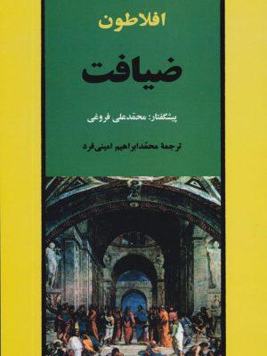کتاب ضیافت انتشارات جامی