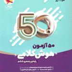 کتاب 50 آزمون هوش کلامی پنجم و ششم انتشارات پویش