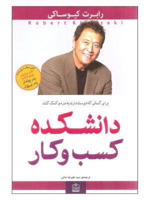کتاب دانشکده کسب و کار انتشارات فروزش