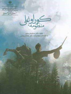 کتاب منظومه کوراوغلی انتشارات فرهنگستان زبان و ادب فارسي