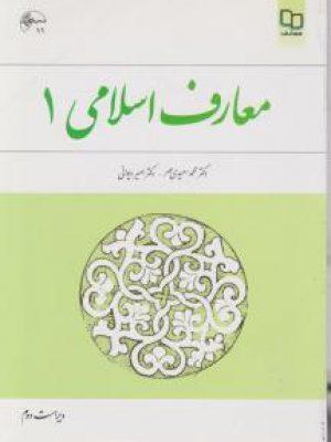 کتاب معارف اسلامی 1 انتشارات معارف