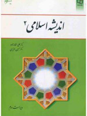 کتاب اندیشه اسلامی 2 انتشارات معارف