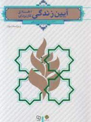کتاب آیین زندگی (اخلاق کاربردی)انتشارات معارف