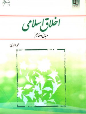 کتاب اخلاق اسلامی (مبانی و مفاهیم) انتشارات معارف
