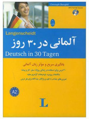 کتاب آلمانی در ۳۰ روز انتشارات شباهنگ