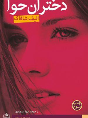 کتاب دختران حوا انتشارات فروزش